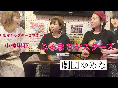 【劇団ゆめな】ふるまちシスターズのマネージャー小椋琳花【じわじわ回】