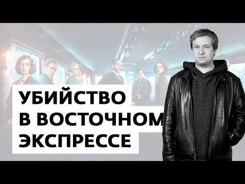 Антон Долин о фильме «Убийство в Восточном экспрессе»