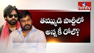 Chiranjeevi to Play Key Role in Jana Sena ? | Rajaneeti | hmtv