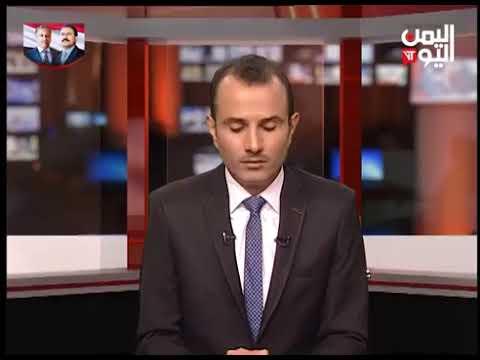 قناة اليمن اليوم - نشرة الثالثة والنصف 09-05-2019