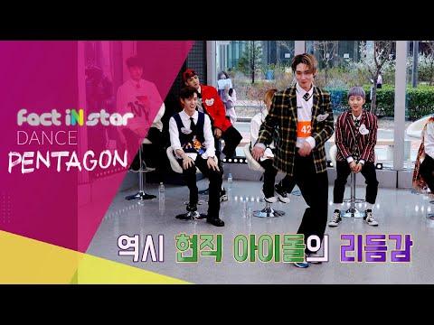 PENTAGON Dance Time! BlackPink Twice CLC HyunA 펜타곤 댄스타임! 1초 음악 퀴즈와 키노 &신원의 댄스파티