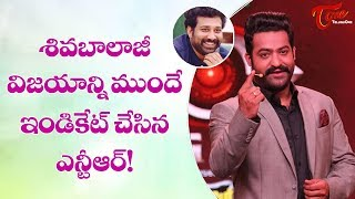 Guess When And How NTR Indicated Shiva Balaji As Winner ?..