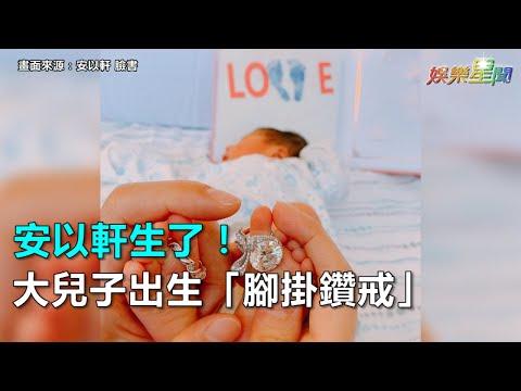 安以軒生了!大兒子出生「腳掛鑽戒」 富尪全程陪伴|三立新聞網SETN.com