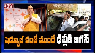 CM Jagan to leave early for Delhi as appointment with Amit..