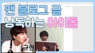 팬 블로그 주접글 낭독하는 아이돌ㅋㅋㅋㅋㅋ [규현] kyuhyun visited my blog😂😂