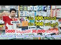 High Profitable Business Ideas || Telugu Business Ideas || Cheapest Mobile Accessoires In Hyderabad