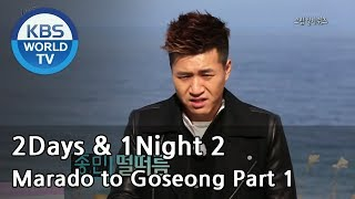 1 Night 2 Days S2 Ep.88