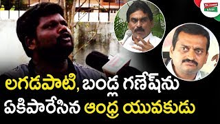 Andhra Man on CM KCR Win, Bandla Ganesh Behaviour..