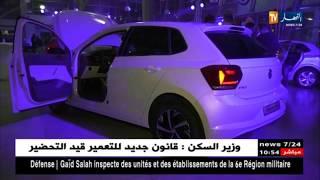 مجمع سوفاك يكشف عن سيارة POLO الجديدة المصنعة بالجزائر     -