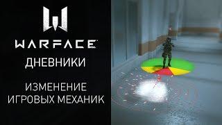 Видеодневники Warface: изменение игровых механик