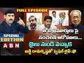 Special Edition With Ex Judge Ramakrishna After Releasing From Jail | YCP Thota Trimurthulu | ABN