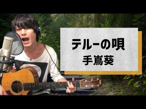 テルーの唄 / 手嶌葵【弾き語りカバー1発録り】