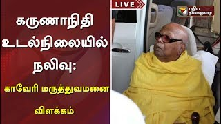Breaking News: Kauvery Hospital  gives explanation about Karunanidhi's health condition #Karunanidhi