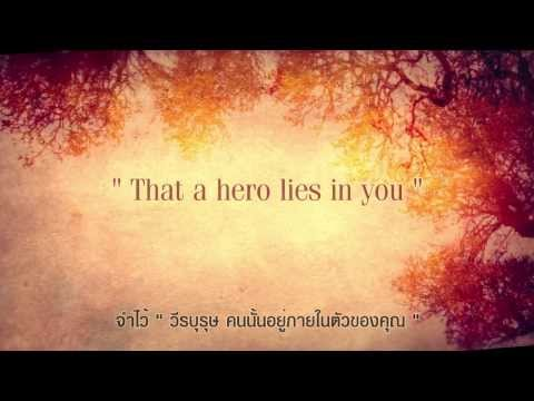 Hero - Mariah Carey (Lyrics) แปลไทย