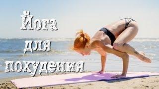 Йога для похудения | Фитнес-йога для начинающих С Катериной Буйда | BODYTRANSFORMING