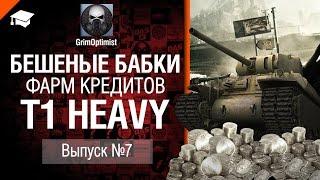 Бешеные бабки №7: фарм на T1 Heavy - от GrimOptimist [World of Tanks]
