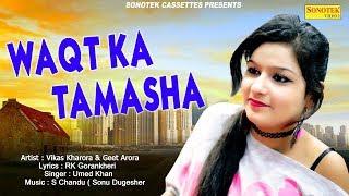 Waqt Ka Tamasha – Umed Khan – Geet Arora