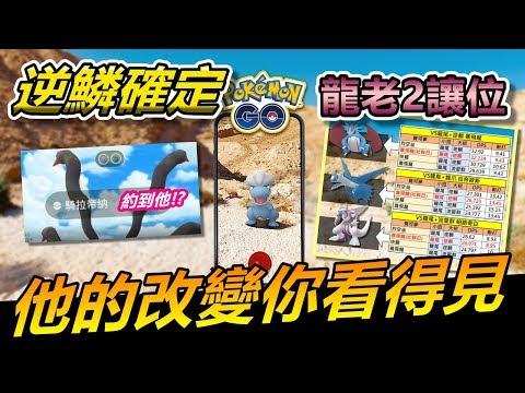 【精靈寶可夢GO】POKEMON GO|逆鱗確定!龍老2換人做!他的改變你看的見!