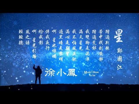徐小鳳 《星》 .. 風之語  輕輕聽 ...