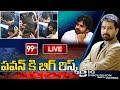 LIVE-పవన్ కి బిగ్ రిస్క్| Janasena Pawan Kalyan | Saidabad Incident |#BigDiscussionWithVarma | 99TV