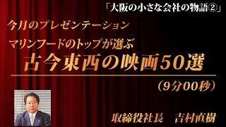 古今東西の映画50選