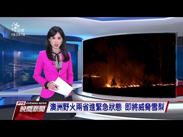 澳洲野火兩省進緊急狀態 即將威脅雪梨