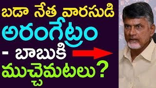 Famous Political Leader Son Entry Into Politics !! Babu In Tension || Taja30 - YouTube