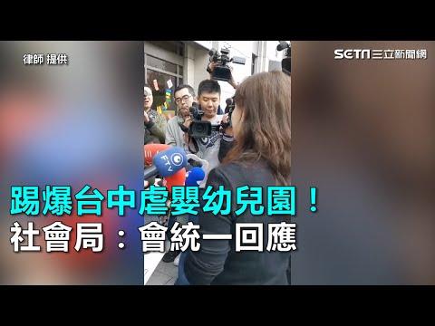 踢爆台中虐嬰幼兒園! 社會局:會統一回應|三立新聞網SETN.com