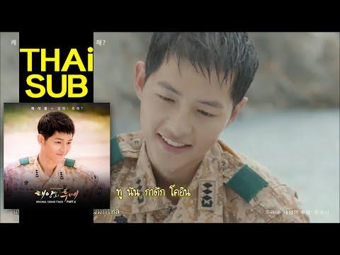 【ไทยซับ】 K.will - Talk Love (말해! 뭐해?) (Descendants of The Sun OST Part.6)