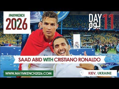كواليس نهائي دوري أبطال أورويا مع المغربي سعد عبيد ونجوم ريال مدريد