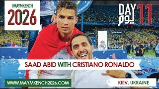 Day 11: Saad Abid with Cristiano Ronaldo - اليوم الحادي عشر : سعد عابد ...