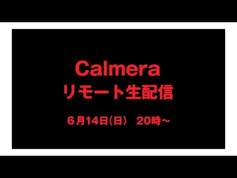 Calmera リモート生配信
