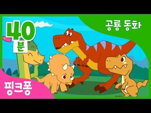 재미있는 공룡 동화 총집합! | 티라노의 사냥 일기 외 7편 | 공룡 동화 | + 모음집 | 핑크퐁! 인기동화