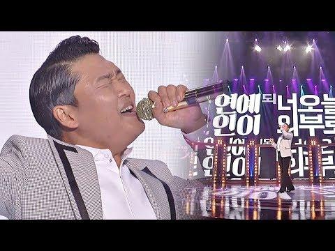 [싸이(Psy) 편 앵콜 - 1] '연예인'♪ 앉아서 보는 공연이 아닙니다~ 히든싱어5(hiddensinger5) 3회