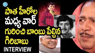 Actor Giribabu shocking comments about NTR, ANR and Krishn..