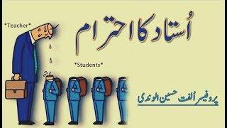 Ustad ka ehtram urdu essay writing  - How to write essay
