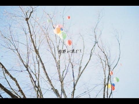 飯田瑞規「眩暈」Lyric Video