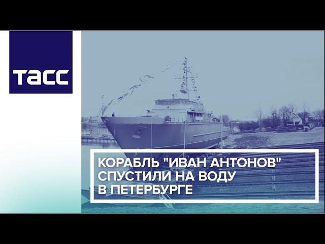 В Петербурге спустили на воду противоминный корабль «Иван Антонов»