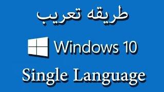 تعريب ويندوز 10 Windows 10 Single Language     -