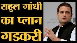 Nitin Gadkari और Narendra Modi की अदावत में घी क्यों डाल रहे हैं Rahul Gandhi   The Lallantop