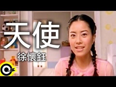 徐懷鈺-天使 (官方完整版MV)