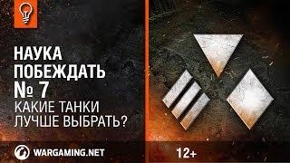 Какие танки лучше выбрать? Наука Побеждать №7