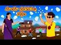 మాయా వడగళ్ళు వర్షం | Telugu Stories | Telugu Kathalu | Stories in Telugu | Moral Stories