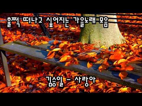훌쩍 떠나고 싶은 가을노래 모음 kpop 韓國歌謠