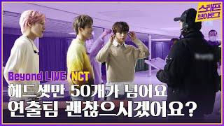 Beyond LIVE - NCT : RESONANCE 'Global Wave' │ Concert Making Vlog