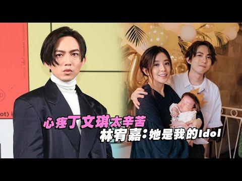 心疼丁文琪太辛苦 林宥嘉:她是我的Idol