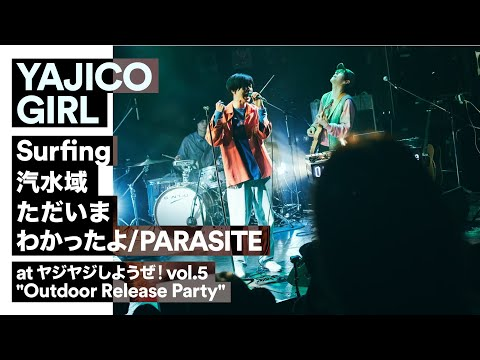 YAJICO GIRL - Surfing / ki sui iki / tadaima / Wakattayo/PARASITE [Live at YAJIYAJI SHIYOUZE! Vol.5]