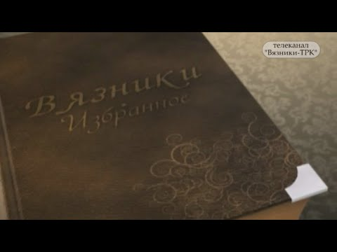 """Вязники избранное"". Передача от 05.12.2019г."