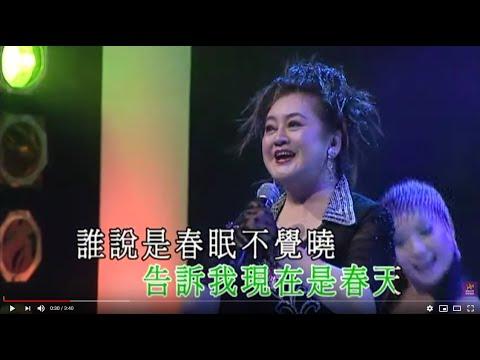 12 孔蘭薰 - 春風吻上我的臉 (青山金曲當年情2008 演唱會)