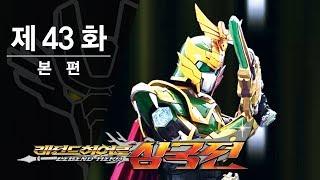 Legend Heroes - Episode 43 - CAO CAO's Choice